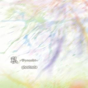 ghostnote_watashi
