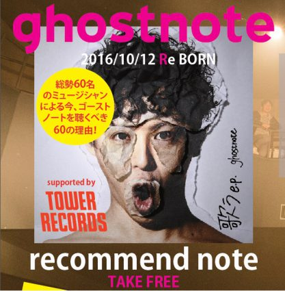 recommend-note